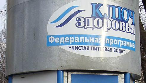 """Павильон """"Ключ здоровья"""" в Тамбове"""