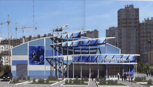 Новый Ледовый дворец спорта на Мичуринской, Тамбов