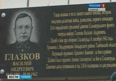 В Тамбове увековечили память героя СССР