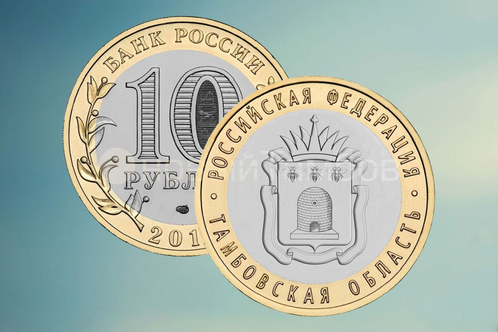 10-рублевая монета с гербом Тамбовской области