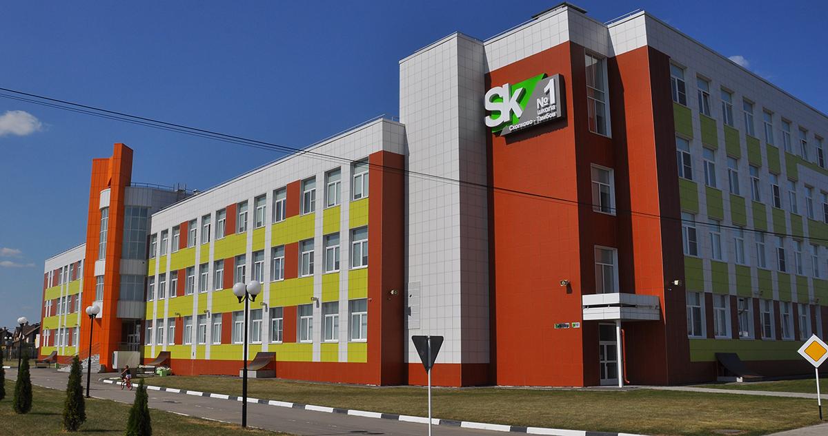 Школа Сколково
