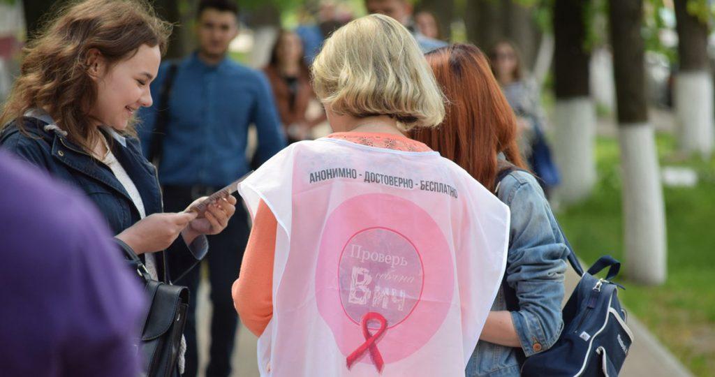 Акция против ВИЧ
