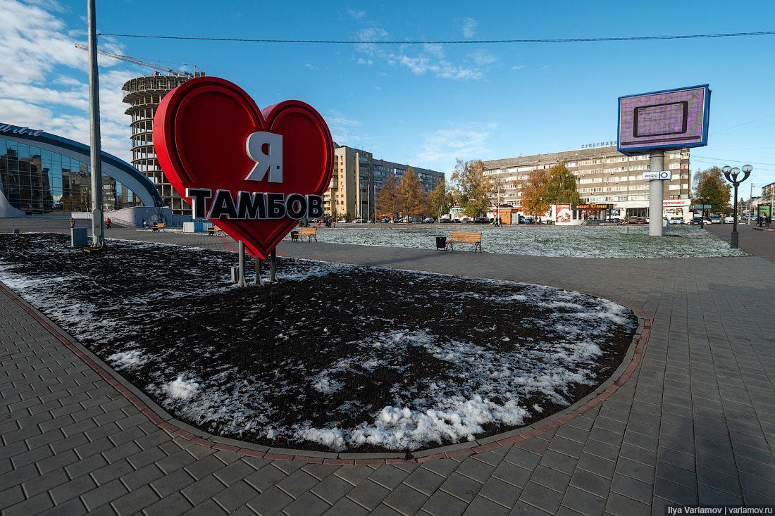 Я люблю Тамбов. Фото Ильи Варламова