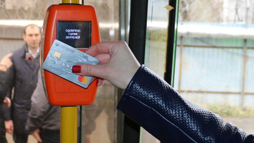 Оплата проезда при входе в общественный транспорт