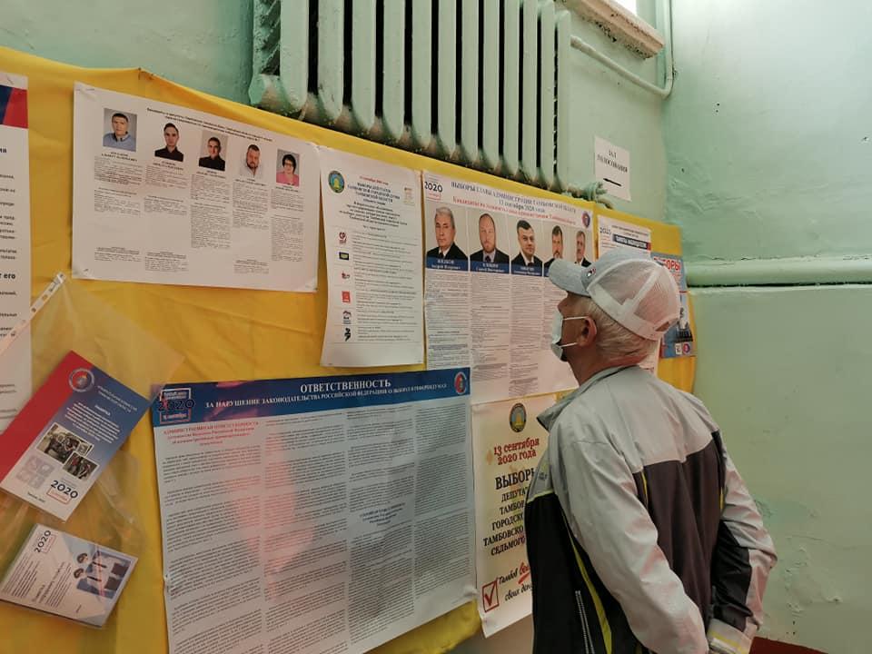 Выборы в Тамбовской области - 2020, фото Надежды Титовой