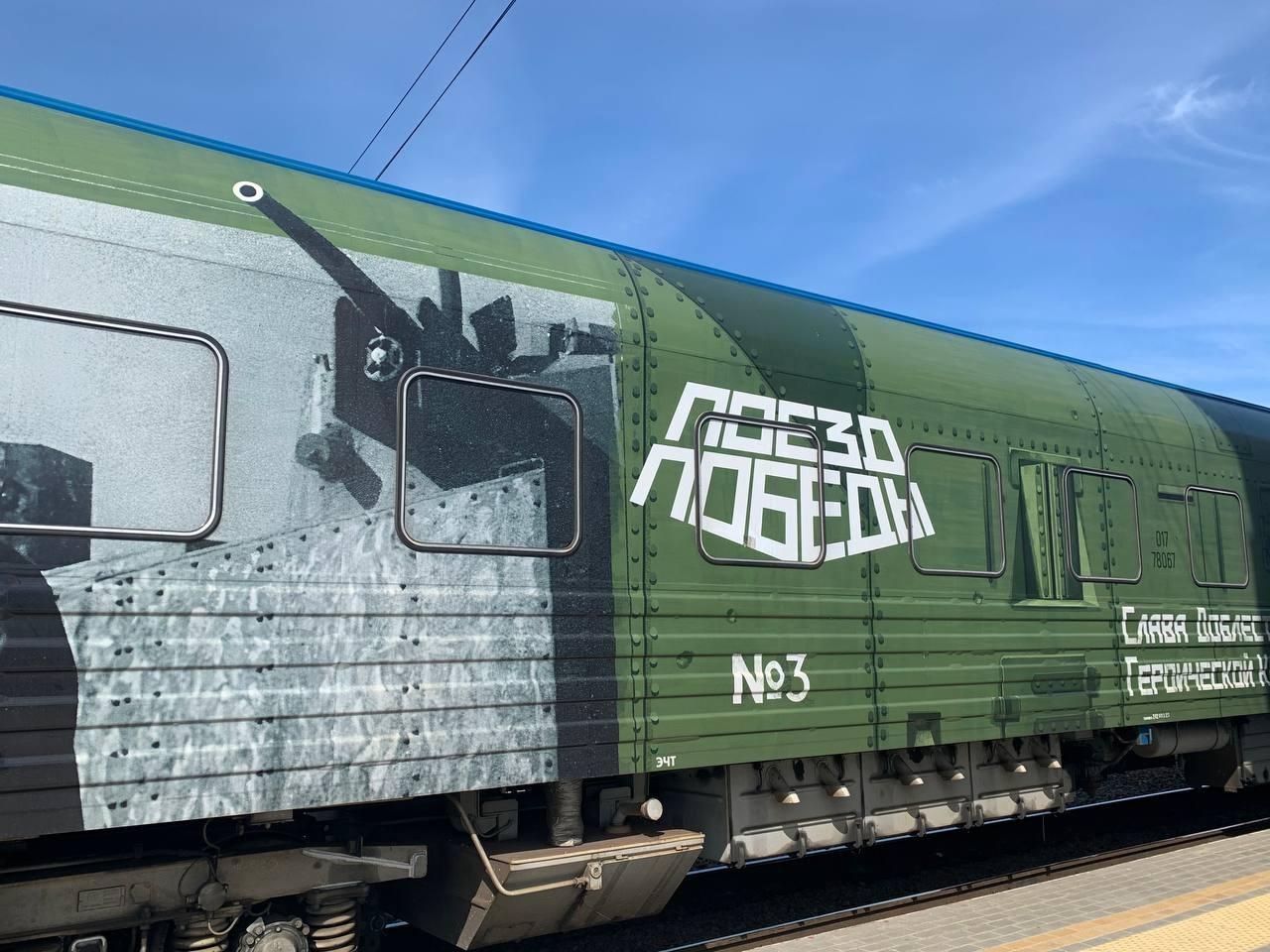 Поезд Победы в Тамбове