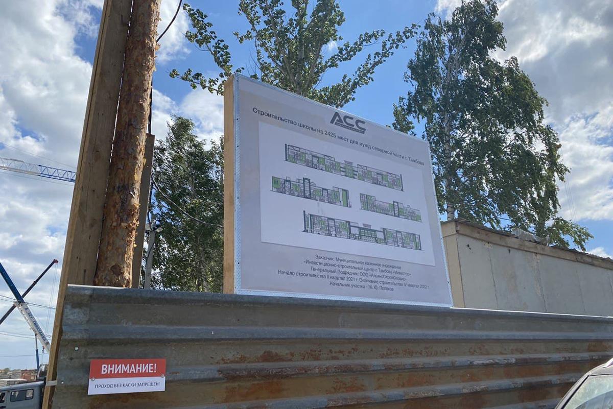 Строительство новой школы на улице Агапкина на севере Тамбова - Новый Тамбов