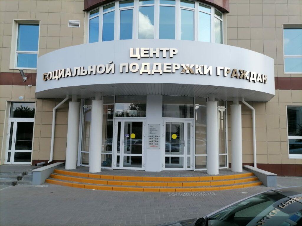 Социальный МФЦ на М.Горького,18 в Тамбове
