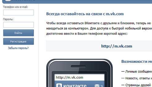 """Борцы с педофилией требуют закрыть соцсеть """"Вконтакте"""""""