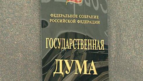 В Госдуме предложили отбирать единственное жилье за долги