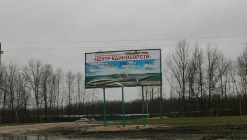 Центр единоборств в Тамбове, строительная площадка
