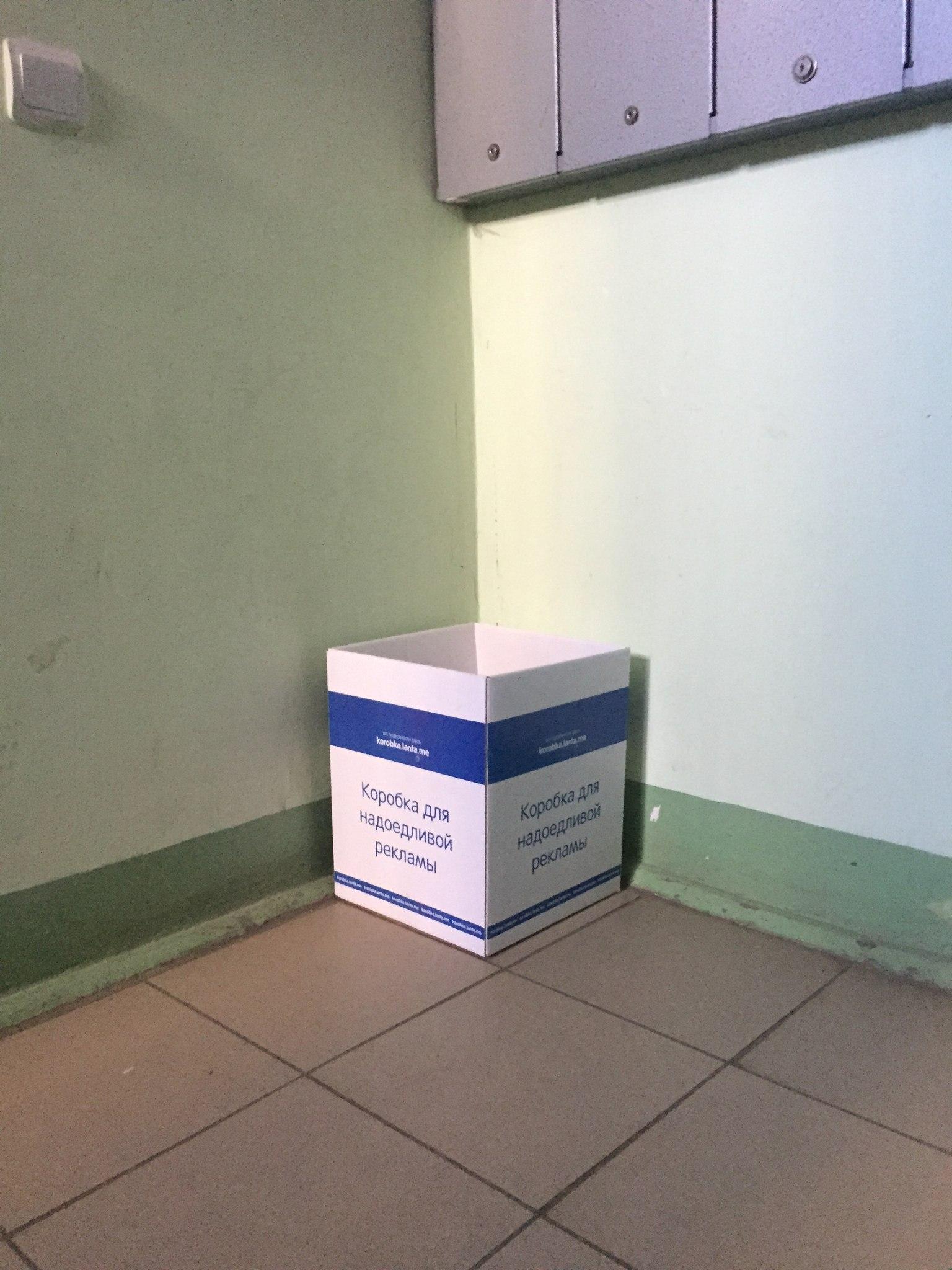 Коробка для мусора