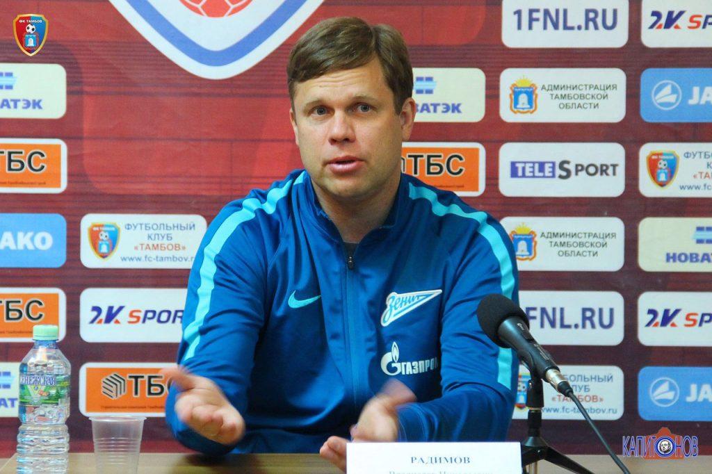 Владислав Радимов полагает, что кто-то из его игроков вернется в Тамбов на кубковый матч в составе главной команды Санкт-Петербурга