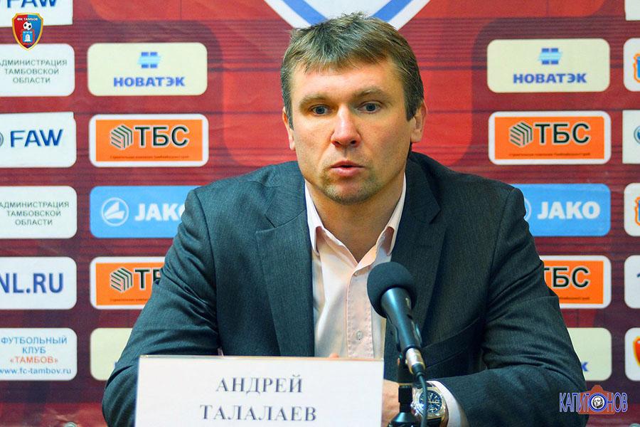 Тамбовчане под руководством Андрея Талалаева дома не проигрывают
