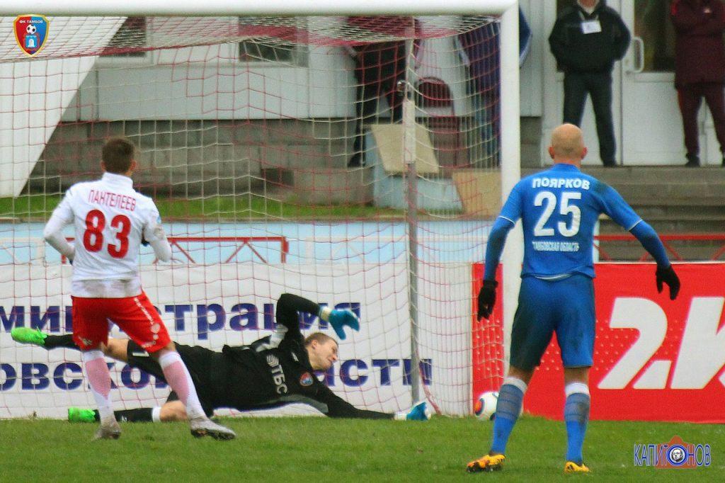 Олег Смирнов вновь сыграл на ноль. На сей раз наш вратарь отразил пенальти. Браво!