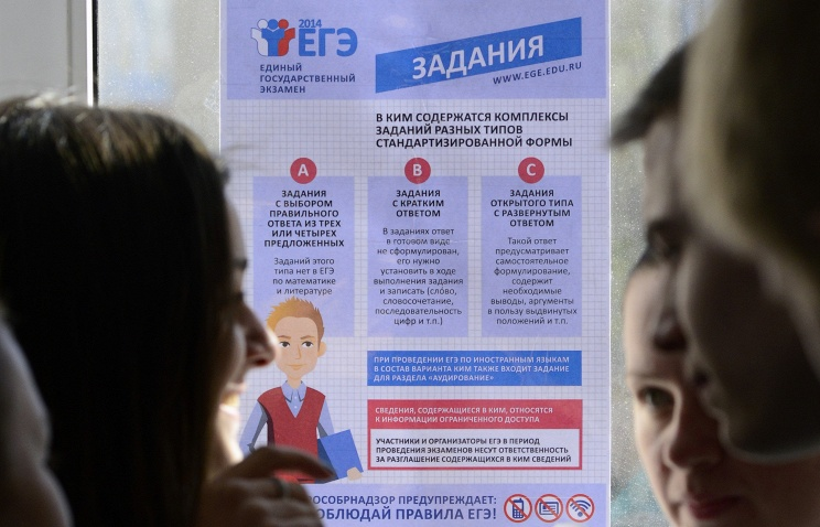 ЕГЭ по русскому языку. Фото ИТАР-ТАСС