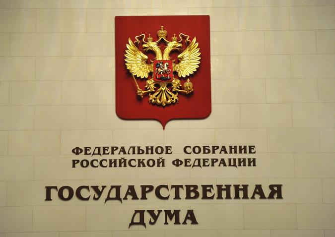 Здание Государственной Думы РФ. Фото РИА Новости