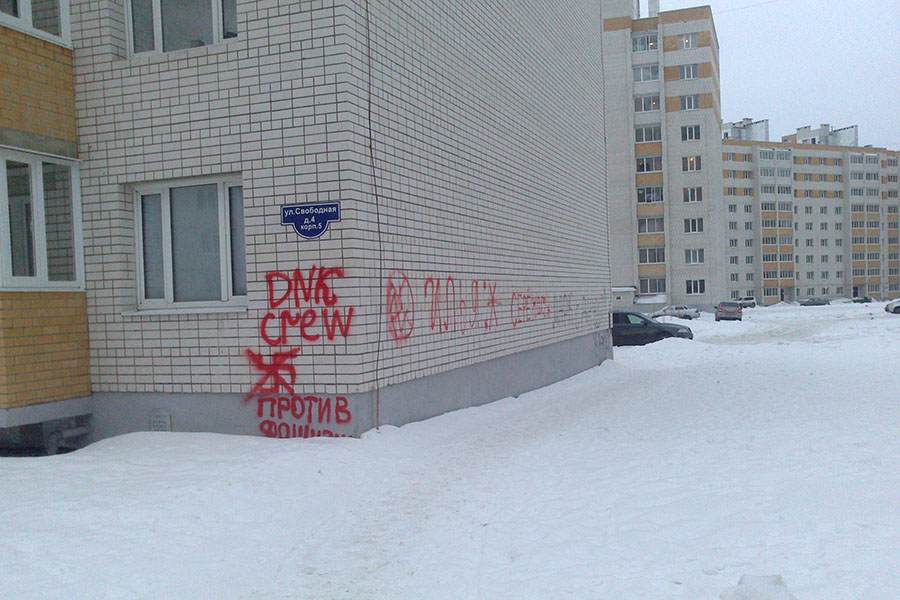 Вандализм на Свободной