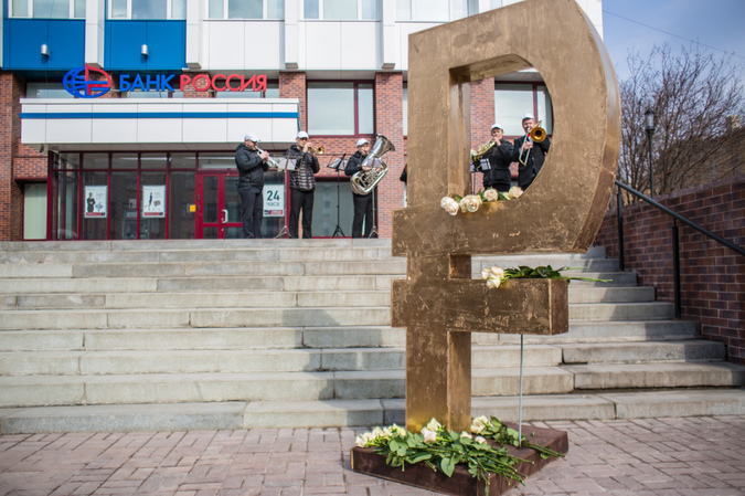 Символ рубля. Фото РИА Новости