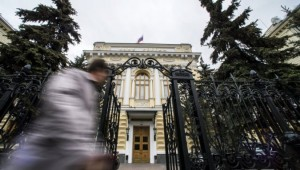 Центробанк. Фото РИА Новости