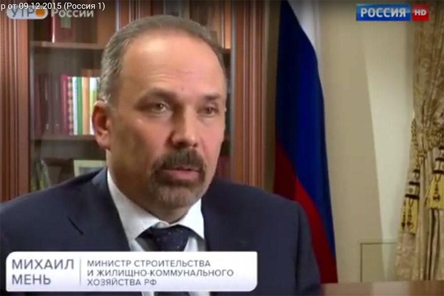 Михаил Мень в эфире телеканала «Россия 1»