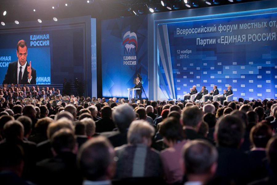 Форум Единой России