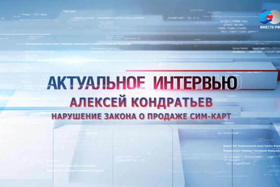 Алексей Кондратьев о нарушении закона о продаже SIM-карт