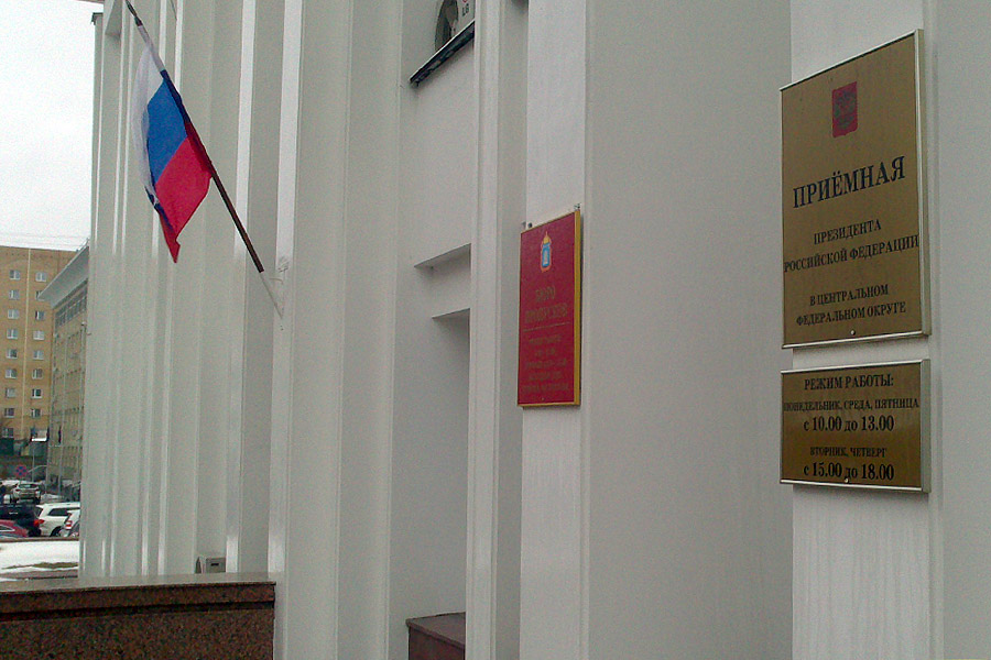 Приемная президента РФ в Тамбове