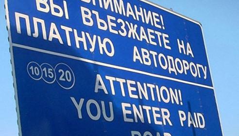 Тамбовчане пока будут ездить по новой дороге в Москву бесплатно