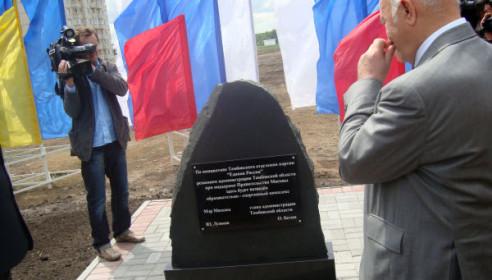 Открытие закладного камня в июне 2010 года, Тамбов