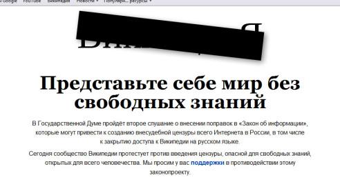 Русская Wikipedia закрылась на сутки