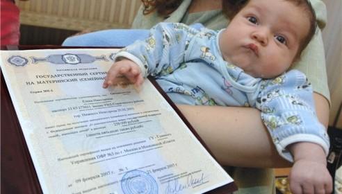 Размер материнского капитала в 2013 году составит почти 409 тысяч рублей