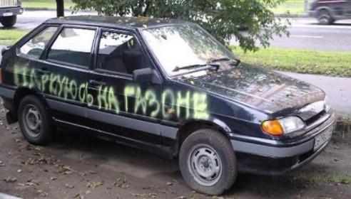 Парковка на газоне. Фото kp.ru