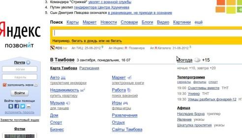 """Поисковик """"Яндекс"""" назвал 15 топовых ошибок пользователей"""