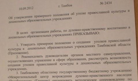 Приказ о создании уголков православия