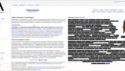 «Луркоморье» попало в список запрещенных сайтов