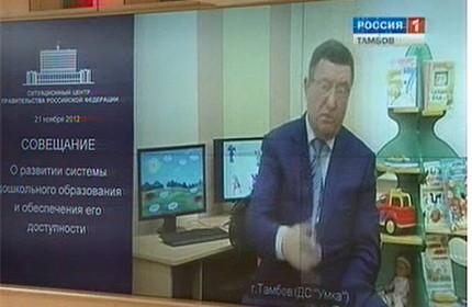 """Глава региона Олег Бетин на видеосвязи из """"Умки"""""""