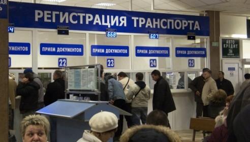 Срок постановки на учет автомобилей в РФ увеличат до 10 дней