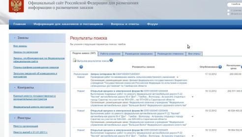 Госзакупкам Тамбовской области присвоена высокая прозрачность