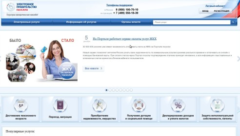 Медведев разрешил ставить властям двойки через интернет
