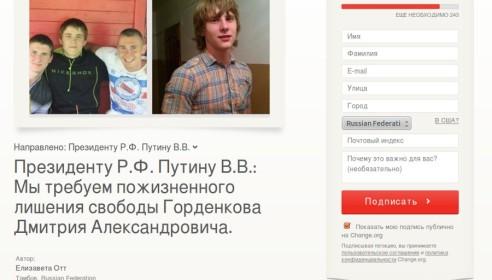 Дело Горденкова. Идет сбор подписей.