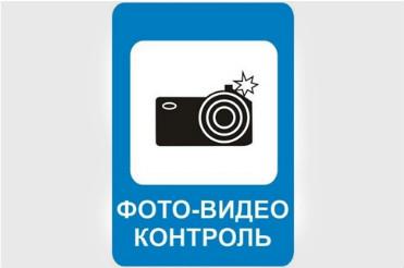 На дорогах России появится знак, предупреждающий о фоторадарах