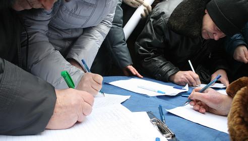 Сбор подписей под резолюцией