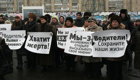 Лозунги митингующих
