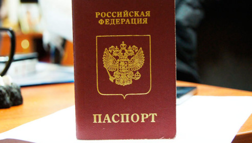 Бумажный паспорт РФ
