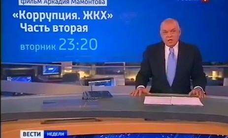"""Сюжет из программы """"Вести"""""""