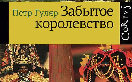 """Книга """"Забытое королевство"""""""