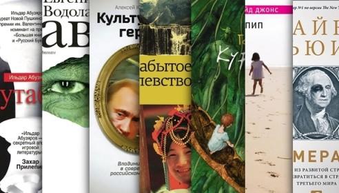 Что почитать весной 2013