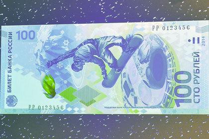 100-рублевка со сноубордистом