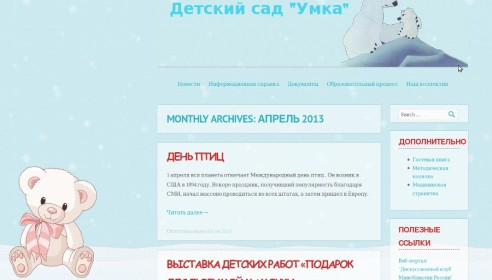 """У детского садика """"Умка"""" появился свой сайт"""